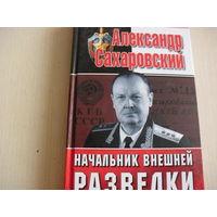 Александр Сахаровский. Начальник Внешней Разведки.