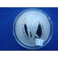 1 рубль 2012 Черный стриж Птица года