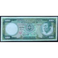 Экваториальная Гвинея. 100 экуэле 1975