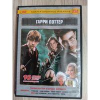 DVD -Гарри Поттер