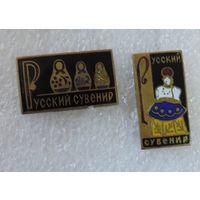 """Значки """"Русский сувенир"""" 2 шт. Латунь."""