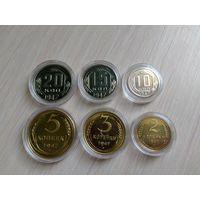 Набор монет 1947 года. Без копейки. Копии