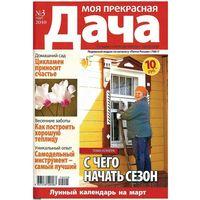 Журнал Моя прекрасная дача.  3- 2010. 66 с.