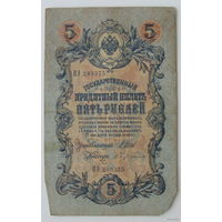 5 рублей 1909 года. ПЭ 289375