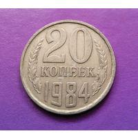 20 копеек 1984 СССР #10