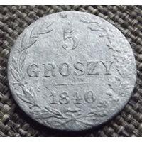 Польша. 5 грошей 1840
