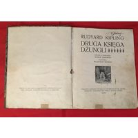 Rudyard kipling druga ksiega dzungli 1903 год