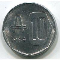 АРГЕНТИНА - 10 АУСТРАЛЕЙ 1989