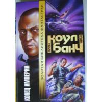 """Алан Коул, Крис Банч. Заключительный (восьмой)  роман цикла """"Стэн"""" (Конец императора)"""