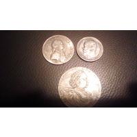 Монеты Царской России Копия 3 шт цена за все три