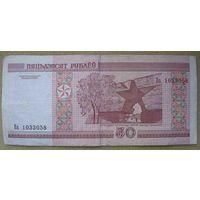 50 рублей серии Ва 1033058