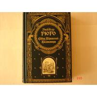 В.Гюго.Собор Парижской Богоматери.Подарочное издание.