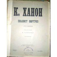 К.ХАНОН. ПИАНИСТ ВИРТУОЗ в 60- ти УПРАЖНЕНИЯХ.