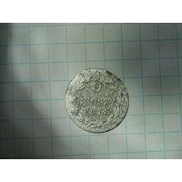 5 грошей 1821 год