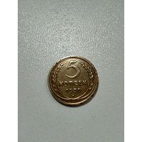 Монета 5 копеек 1930 год