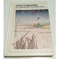 Хрестоматия по физической географии БССР