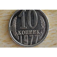 10 копеек 1977(из набора )