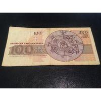 100 лева 1991 Болгария серия AP 9080088