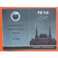 Рекламка (Табель-календарь 1956 г.) Московский ГУМ.
