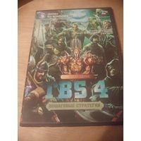"""Пошаговые стратегии """"TBS 4"""""""