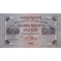 10.000 Рублей -1918- РСФСР - * -