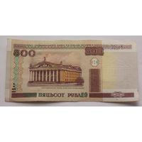 Республика Беларусь 500 рублей образец 2000