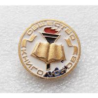 Значок. Общество книголюбов #0568-OP13