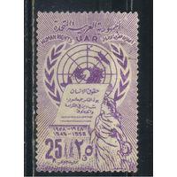 ОАР Сирия 1958 10 летие Декларации ООН по правам человека  #V30