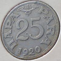 Югославия, 25 пар 1920 года, KM#3