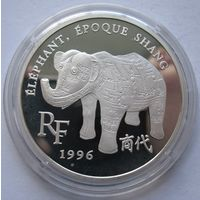 Франция 10 франков 1996 Сокровища европейских музеев - Слон династии Шан - серебро 0,900