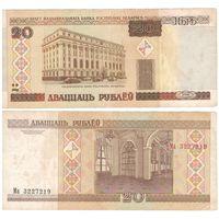 W: Беларусь 20 рублей 2000 / Ма 3227219