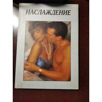 Наслаждение - ( большая книга с эротикой)