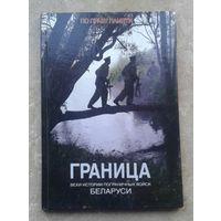 Граница вехи истории ПВ Белоруси
