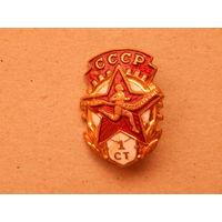 Знак-готов к труду и обороне СССР (1ст.)