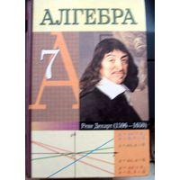 Алгебра 7 класс. Учебник. 2009