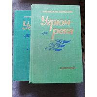 "В.Шишков ""Угрюм-река"""