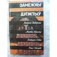Замежны дэтэктыу (на белорусском языке)