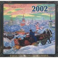 КАЛЕНДАРЬ НАСТЕННЫЙ ПЕРЕКИДНОЙ, РУССКИЙ КЛАССИЧЕСКИЙ ПЕЙЗАЖ 2002г.