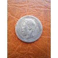 РАСПРОДАЖА!!! 50 копеек 1897 года (*). Старт с 1 рубля! Без МЦ!