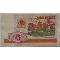 Республика Беларусь 5 рублей образец 2000