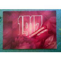 Открытка С праздником Октября! Двойная 1987