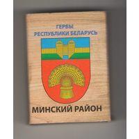 Минский район гербы Республики Беларусь. Возможен обмен