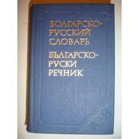 Болгарско-русский словарь карманный 10600 слов