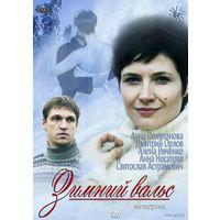 Зимний вальс (2013) Все 4 серии