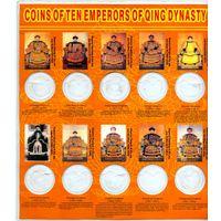 Альбом для монет десяти императоров династии Qing 1638-1967