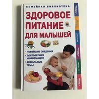 Здоровое питание для малышей энциклопедия