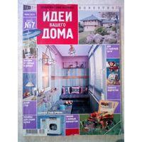 Идеи Вашего Дома 2005-07 журнал дизайн ремонт интерьер