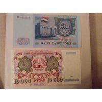 Таджикистан 5000 и 10000 рублей 1994 год состояние UNC