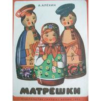 Алехин-Матрешки