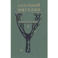 Анатолий Жигулин. Стихотворения